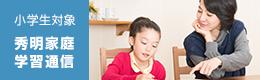 小学生対象 家庭学習指導
