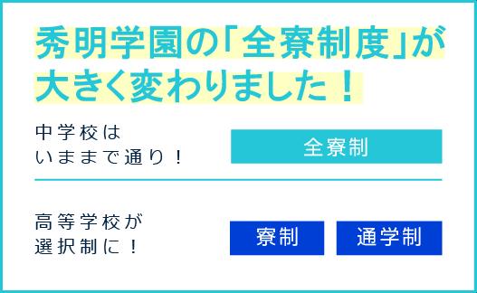 平成29年度募集より秀明学園の「全寮制度」が 大きく変わります!