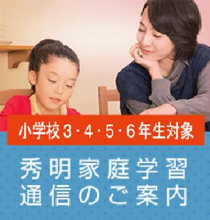 家庭学習指導のご案内