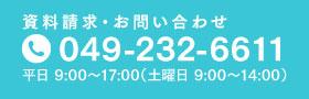 資料請求・お問い合わせ TEL.049-232-6611 平日9:00〜17:00(土曜日 9:00〜14:00)