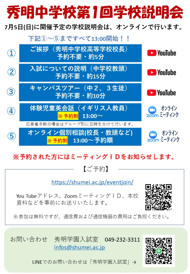 2020.7オンライン学校説明会3