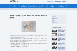 2021.5埼玉新聞社 高校受験ナビ横型